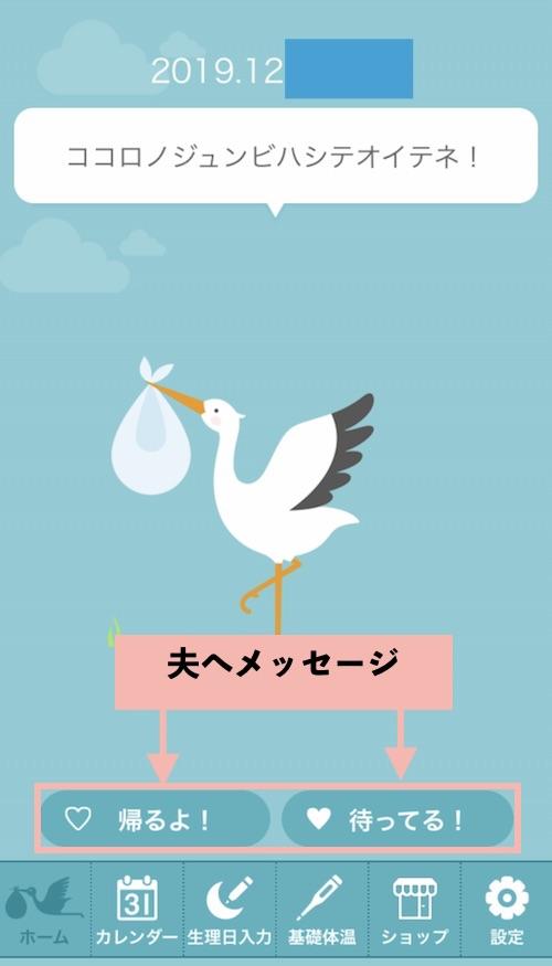 コウノトリ_ホーム画面