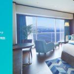 部屋から絶景が望める琵琶湖ホテルに泊まってきました