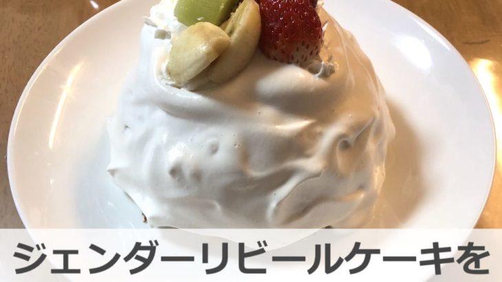 ジェンダーリビールケーキで両親にサプライズ♪赤ちゃんの性別が分かりました!!!!